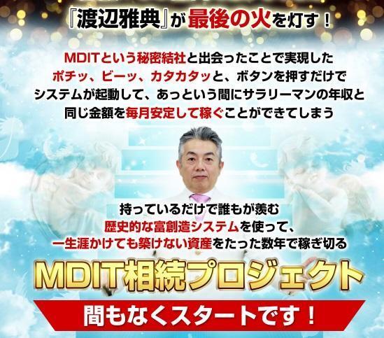 MDIT相続プロジェクト評判