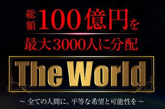 The World (ザ・ワールド)