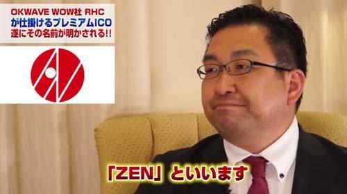 AEN(アイン)ZEN