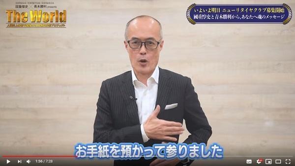 國重青木ニューリタイヤクラブ