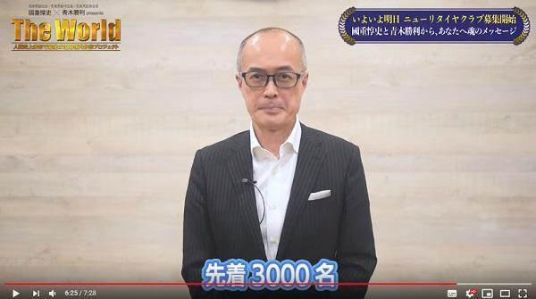ニューリタイヤクラブ3000人