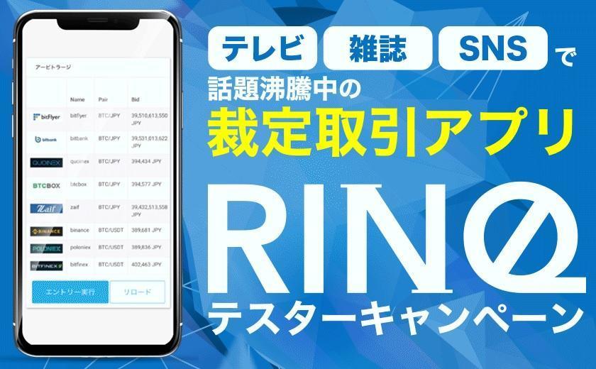 清水聖子RINQ仮想通貨アービトラージ