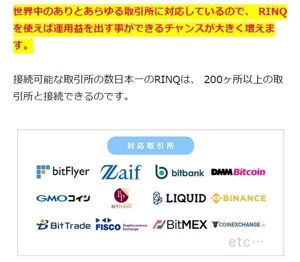 清水聖子RINQ仮想通貨取引所