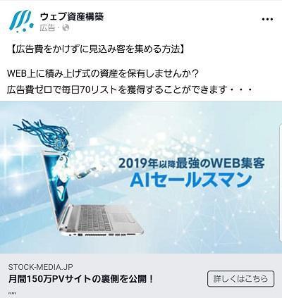 ウェブ資産構築AIセールスマン