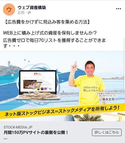 ウェブ資産構築フェイスブック広告