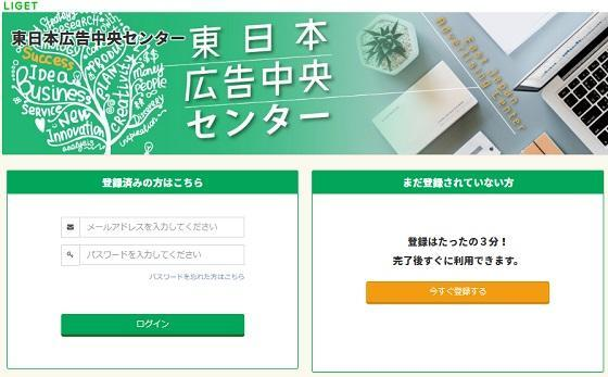 東日本広告中央センター