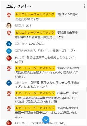 カニトレーダー名古屋オフ会