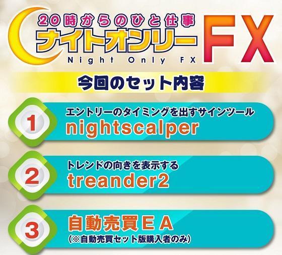 ナイトオンリーFX&カニトレーダー手法セット