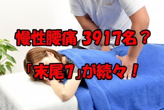 慢性腰痛3917名