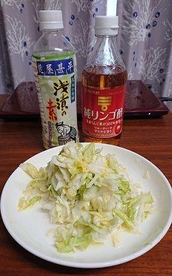 酢キャベツダイエット