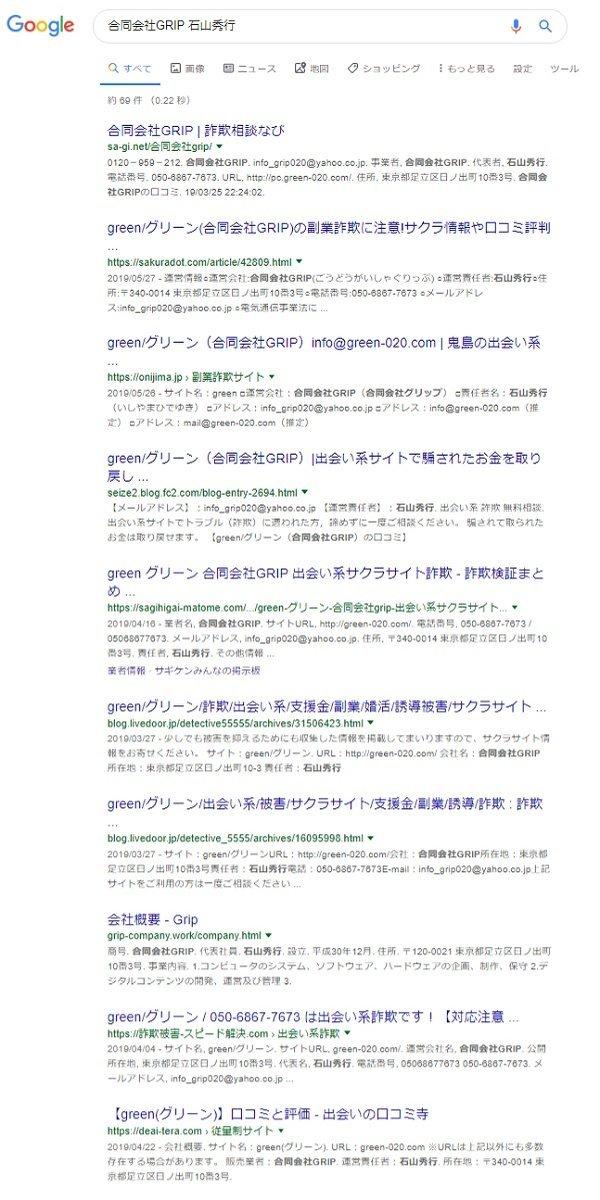 合同会社GRIP石山秀行