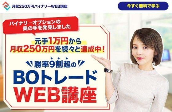 月収250万円バイナリーWEB講座