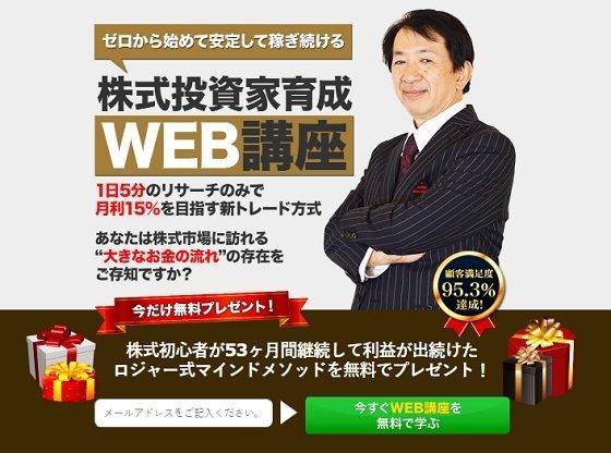 ロジャー堀株式投資家育成WEB講座
