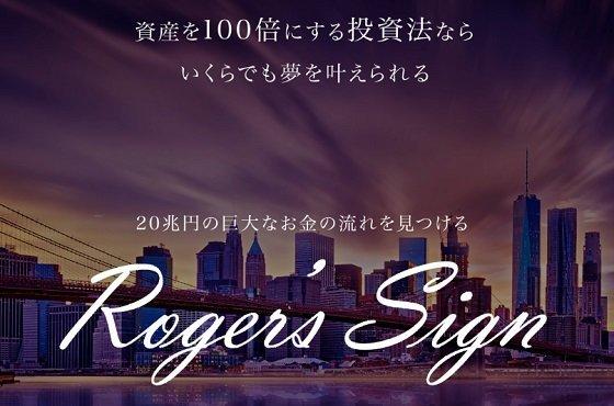 ロジャー堀「3年で資産1億円」の築き方