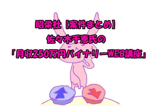 佐々木千恵BOトレードWEB講座