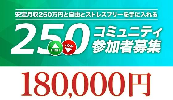佐々木千恵250コミュニティ