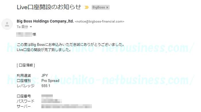 BigBossLive口座開設のお知らせメール