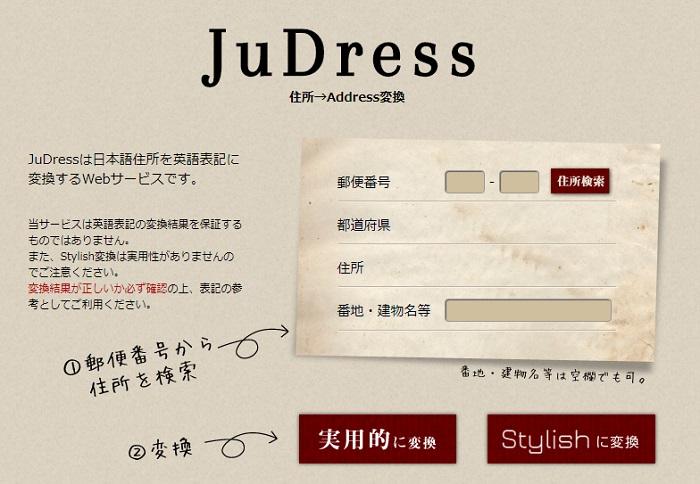 日本語住所を英語表記に変換